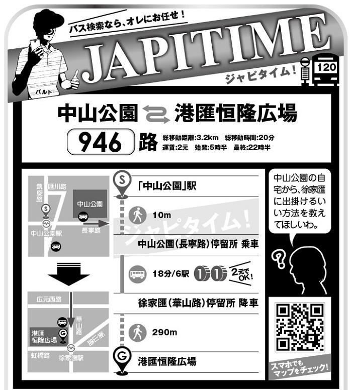706JAPITIME-1