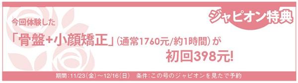 705読者モデル(女)-4