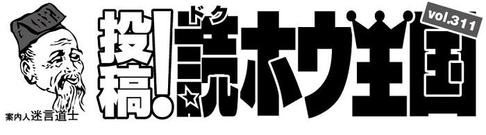 706投稿!読ホウ王国-1