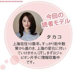 704読者モデル(女)-3