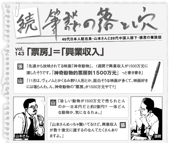 705続・筆談の落とし穴-1