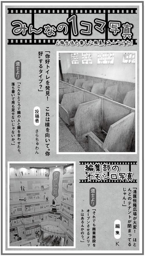 704投稿!読ホウ王国-3
