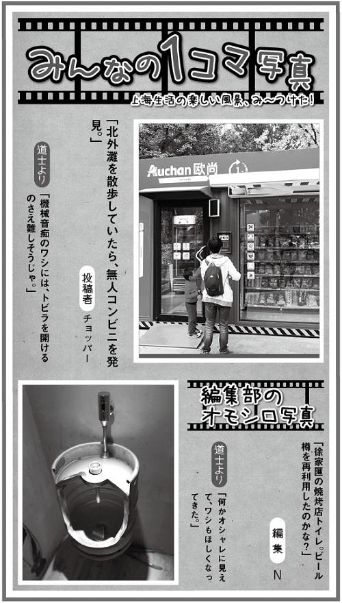 708投稿!読ホウ王国-3