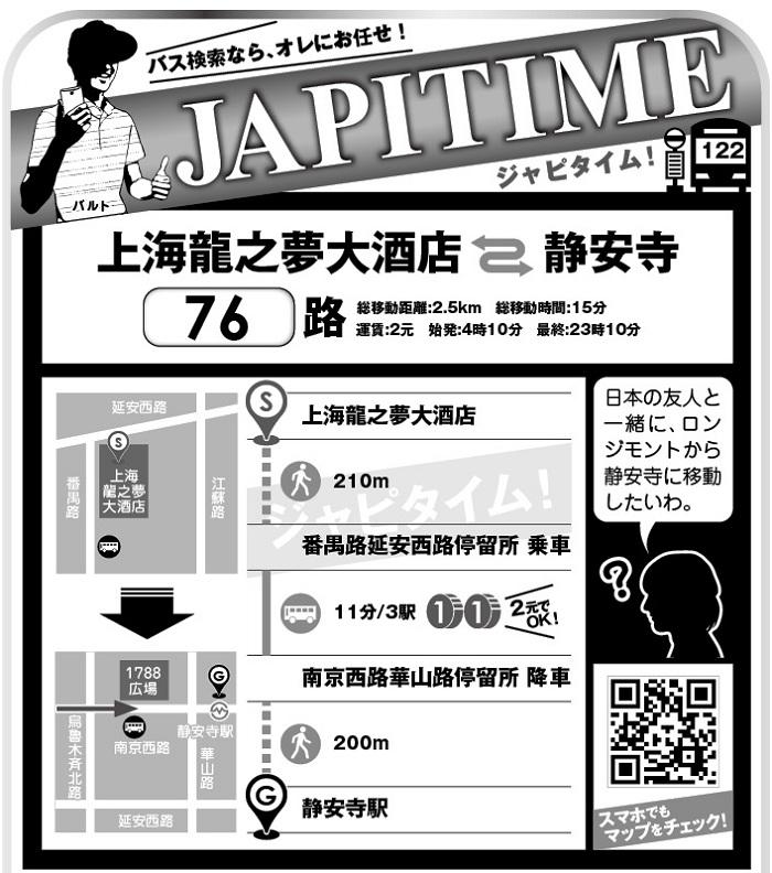 708JAPITIME-1
