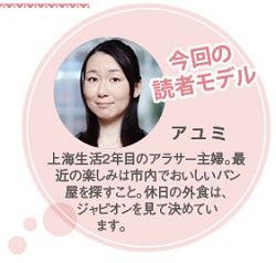 709読者モデル(女)-3