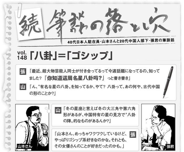 710続・筆談の落とし穴-1