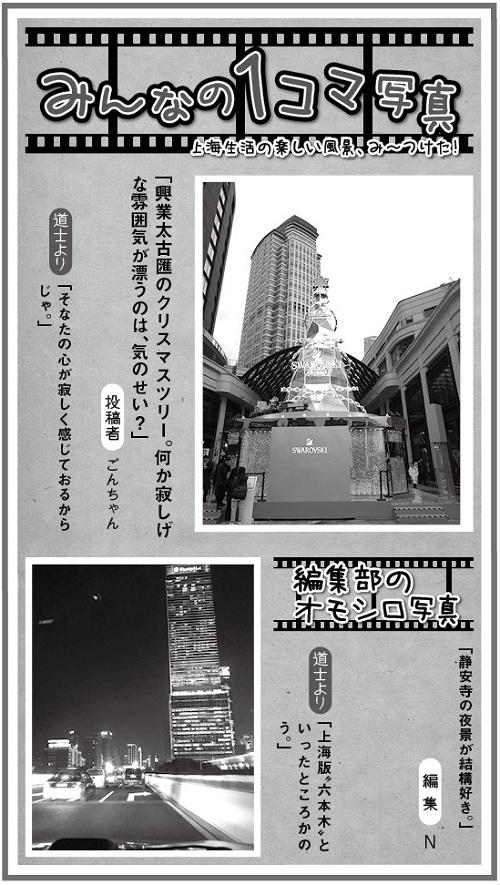 710投稿!読ホウ王国-3