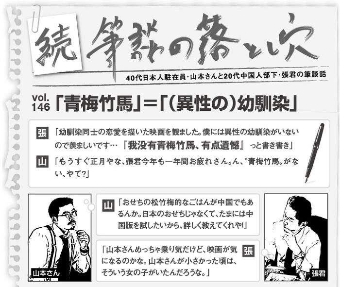 708続・筆談の落とし穴-1