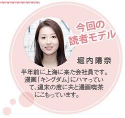 707読者モデル(女)-3