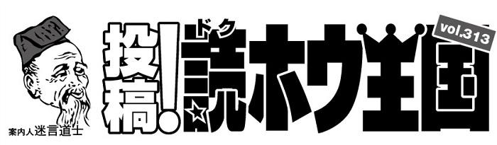 708投稿!読ホウ王国-1