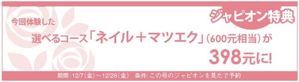 707読者モデル(女)-4