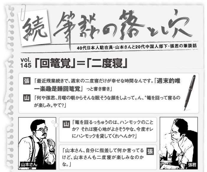 707続・筆談の落とし穴-1