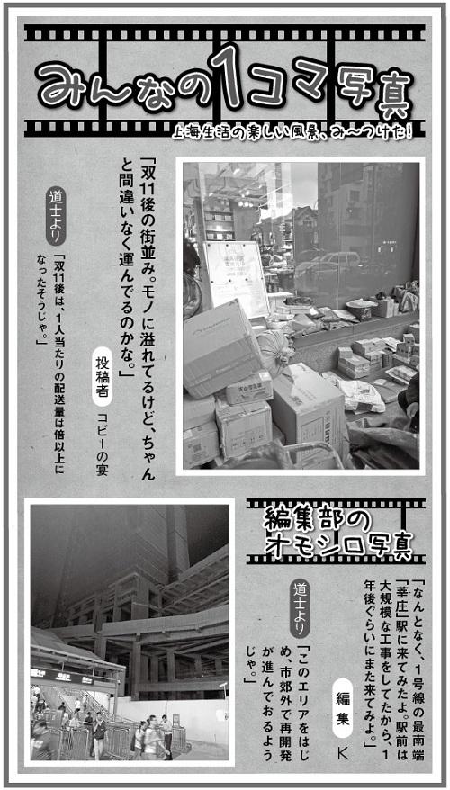 707投稿!読ホウ王国-3