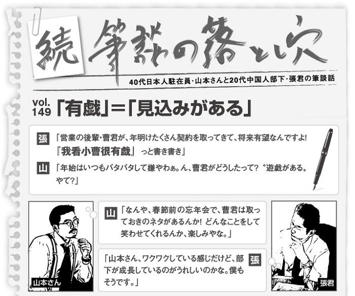 711続・筆談の落とし穴-1