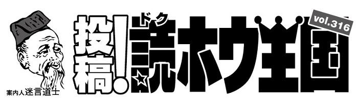 711投稿!読ホウ王国-1