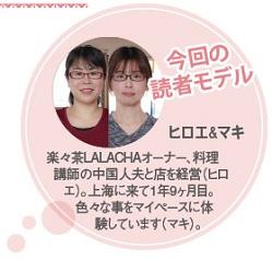711読者モデル(女)-3
