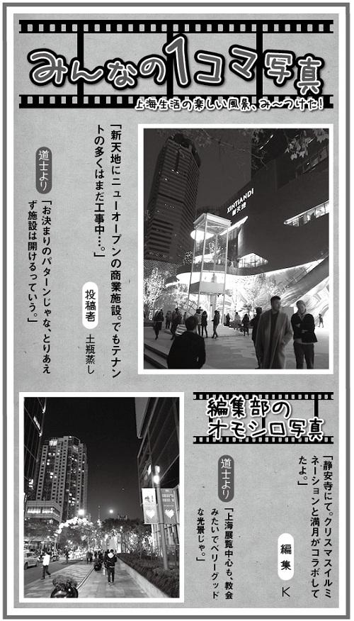 711投稿!読ホウ王国-3